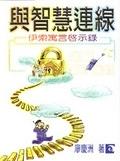 二手書博民逛書店《與智慧連線 : 伊索寓言啓示錄 = Enter the wisdom network》 R2Y ISBN:9579895694