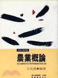 二手書博民逛書店《農業概論》 R2Y ISBN:9570904496│王光遠