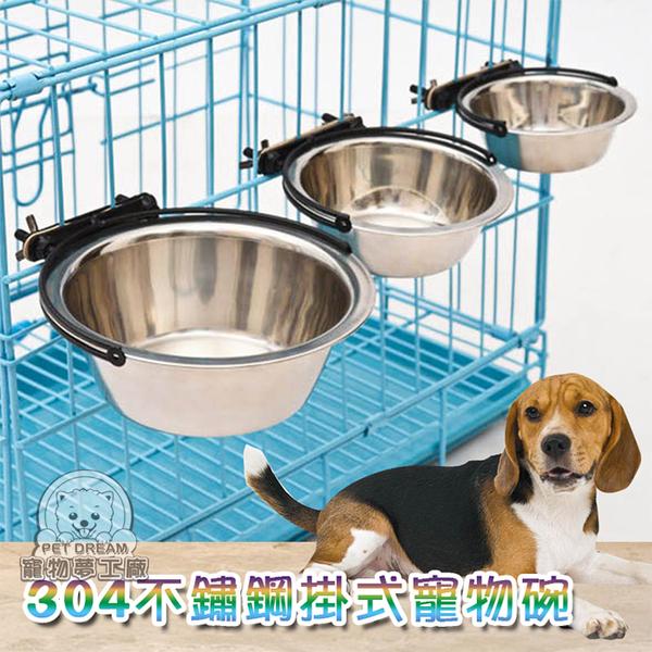 304不鏽鋼掛式寵物碗 - S號