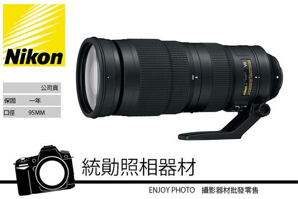 Nikon AF-S NIKKOR 200-500mm F5.6E ED VR  國祥公司貨 5/31前贈新光三越禮券1000元