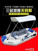 橡皮艇加厚釣魚船皮劃艇充氣船拉絲底夾網氣墊船硬底耐磨2/3/4人  (pink Q 時尚女裝)