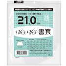 【奇奇文具】哈哈 BC210 高21.2 x 寬 32.5cm 哈哈書套/書衣(1包8張)