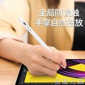 電容筆ipad蘋果觸屏觸控筆2019平板防誤觸二代mini5手寫pro繪畫air3主動式IQS細頭4一代 雙十二全館免運