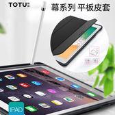 TOTU 幕系列 蘋果 iPad 9.7吋 2017 2018 通用 平板皮套 智慧休眠 折疊支架 矽膠皮套 全包 防摔 保護套
