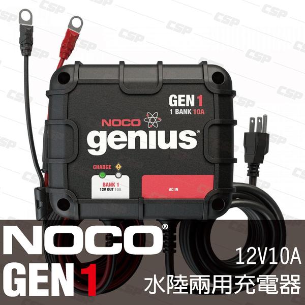 NOCO Genius GEN1水陸兩用充電器 /船舶 WET GEL MF EFB AGM 遊艇 拖車充電 汽車充電機