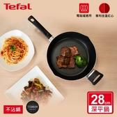 Tefal法國特福 新極致饗食系列28CM萬用型不沾深平底鍋