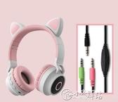 少女心帶麥克風韓版可愛頭戴式無線耳麥耳機貓耳貓耳朵女生款潮帶 小城驛站