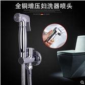 全銅新款婦洗器噴頭套裝馬桶增壓噴槍沖洗器
