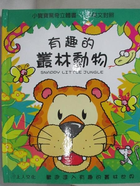 【書寶二手書T8/少年童書_JLN】有趣的叢林動物_賴雅靜, Dugald Steer, more
