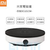 【小米原廠】Xiaomi 小米 米家電磁爐 2100W強勁火力 9檔火力調節 過熱保護 磁力均勻受熱 廚飯好夥伴
