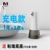 給皂器全自動泡沫洗手機神器智慧免無接觸感應皂液器洗手液器充電款消毒 智慧e家