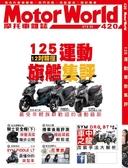 MotorWorld摩托車雜誌 7月號/2020 第420期