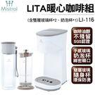 假日優惠美寧Mistral 咖啡機組 Li-116 【贈】雙層玻璃杯、奶泡杯