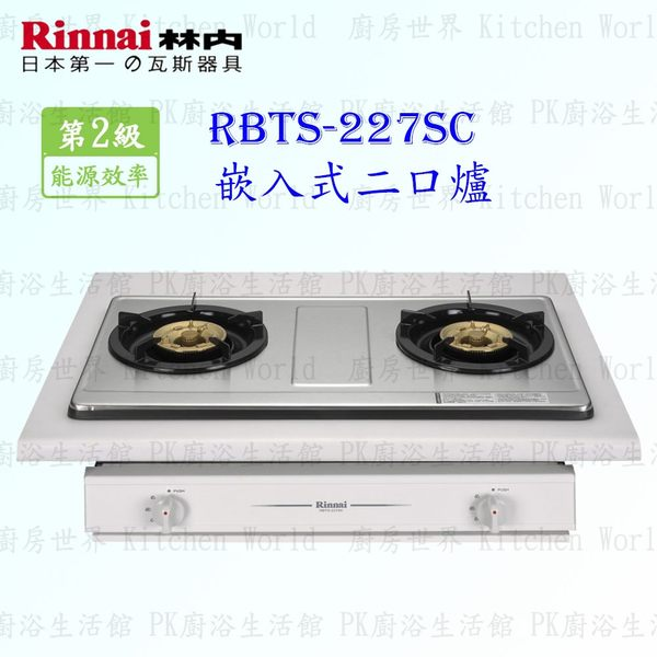【PK廚浴生活館】 高雄 林內牌瓦斯爐 RBTS-227SC RBTS227SC 二口 嵌入爐 ☆銅合金爐頭 實體店面 可刷卡
