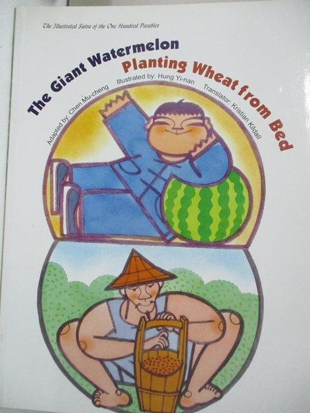【書寶二手書T1/少年童書_EQQ】The Giant Watermelon, Planting Wheat from Bed