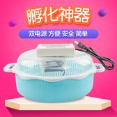 孵化機全自動家用型水床孵化器小雞鴨鵝鴿子鳥蛋孵蛋器孵化箱 MKS交換禮物