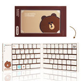 LINE 熊大摺疊藍牙鍵盤 LINE授權 無線鍵盤 摺疊 藍牙《Life Beauty》