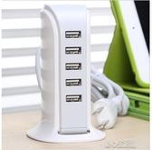 現貨【一充多用!多孔USB迷你充電器】多孔USB充電器 五孔USB充電器 帆船排插 家用旅行插座