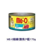ME-0貓罐(鮪魚)_藍170g【0216零食團購】8850477003521