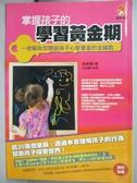 【書寶二手書T3/親子_ONW】掌握孩子的學習黃金期_孫瑞雪