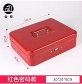 交換禮物四格超市現金收銀盒子密碼收銀箱鑰匙零錢儲蓄盒抽屜大鐵箱子 貝芙莉
