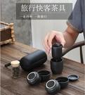 黑陶旅行茶具套裝便攜式包一壺四杯快客杯陶瓷功夫戶外 『洛小仙女鞋』