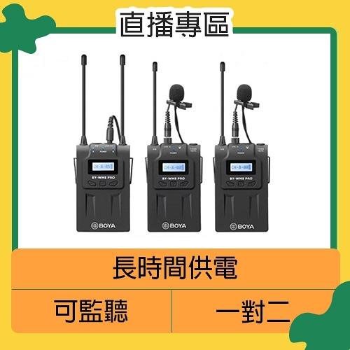 BOYA BY-WM8 Pro-K2 (TX8+TX8+RX8) 雙通道無線麥克風 (接收+2組發射) 收音 直播 遠距教學 視訊 (公司貨)