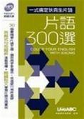 (二手書)【一式搞定狄克生片語片語300選】