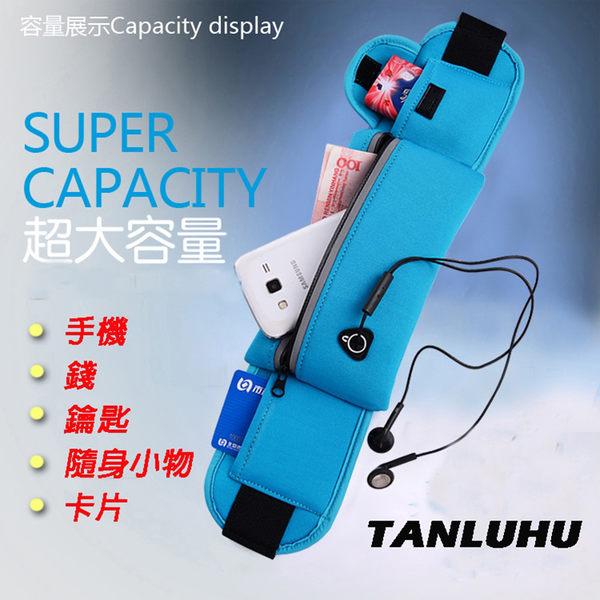 【TANLUHU】防水隱形腰包/貼身腰包 FK0353