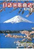 日語演歌曲譜(第一集)