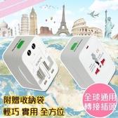 全國通用萬能轉換插頭 出國旅行多功能轉換器 附收納袋