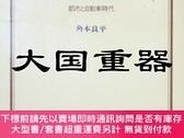 二手書博民逛書店東京も膨張を止める罕見都市と自動車時代Y255929 角本 良平 著 早稻田大學出