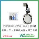 【刀鋒】iPhone6s 4 7 6s 5 5 返回鍵HOME 鍵指紋辨識維修手機零件贈拆機工具