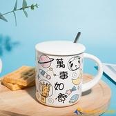 中國風馬克杯帶蓋勺 可愛早餐杯咖啡杯卡通水杯【勇敢者】