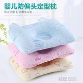 嬰兒枕頭0-1歲防偏頭兒童定型枕新生兒矯正偏頭透氣寶寶矯正枕頭 韓語空間