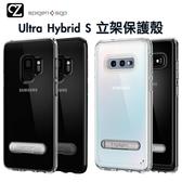 SGP Spigen Ultra Hybrid S 複合式立架邊框保護殼 Samsung S10 S10E S9 支架殼
