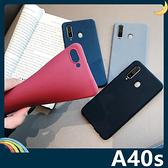 三星 Galaxy A40s 絨面流沙保護套 軟殼 磨砂防滑 細沙質感 全包款 矽膠套 手機套 手機殼