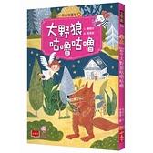 好品格童話(8)大野狼咕嚕咕嚕