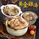 【大口市集】極品養身黃金蒜頭雞湯 特價4...