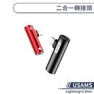 【USAMS】Lightning+3.5mm二合一轉接頭 iPhone轉接頭 Lightning轉3.5mm