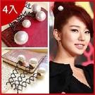 (特價出清) 珍珠螺旋夾 旋轉髮夾 丸子頭 包包頭髮飾 (4入)【AG05112-2】i-Style居家生活