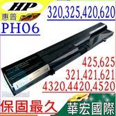 HP電池(保固最久)-惠普 PH06,4000,4320s,4321s,4325s,4326s,4420s,4421s,4425s,HSTNN-IB1A,HSTNN-CB1A
