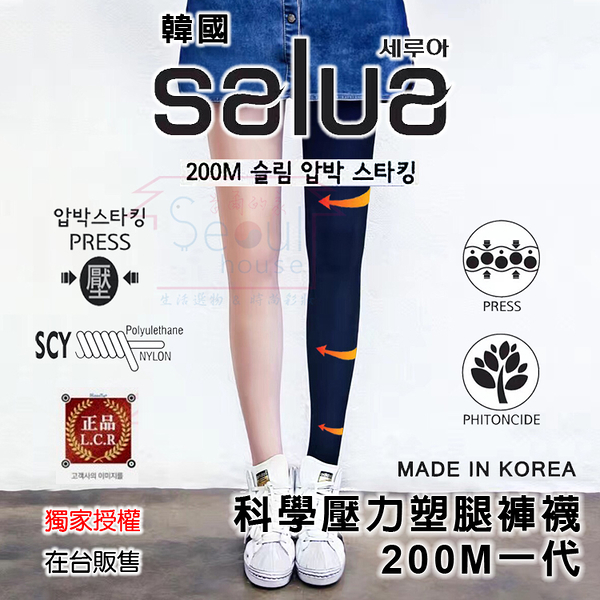 韓國salua科學壓力塑腿褲襪 200M