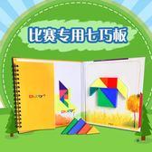 磁性七巧板智力拼圖幼兒園小學生比賽專用益智  K-shoesigo