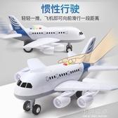 兒童玩具飛機男孩寶寶超大號音樂耐摔慣性玩具車仿真客機模型A380『小淇嚴選』