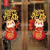 新年裝飾元旦過年商場櫥窗門貼2021春節貼紙對聯布置商店玻璃 【快速出貨】