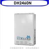 (全省安裝)櫻花【DH2460N】數位式24公升無線遙控智能恆溫熱水器天燃氣