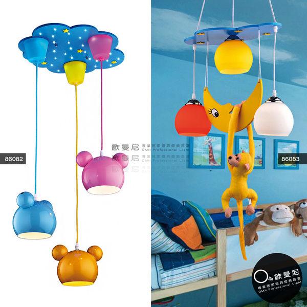 吊燈★兒童燈飾 趣味猴子攀月造型 3燈 吊燈 ♥燈具燈飾專業首選♥♥歐曼尼♥