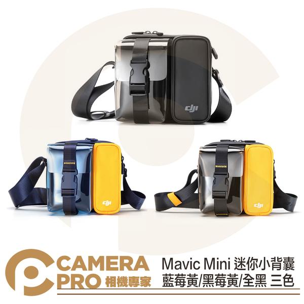◎相機專家◎ DJI 大疆 Mavic Mini 迷你小背囊 共三色 配件 相機包 斜背包 Pocket Action 公司貨