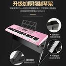 多功能電子琴教學61鋼琴鍵成人兒童初學者入門男女孩音樂器玩具88ATF 伊衫風尚